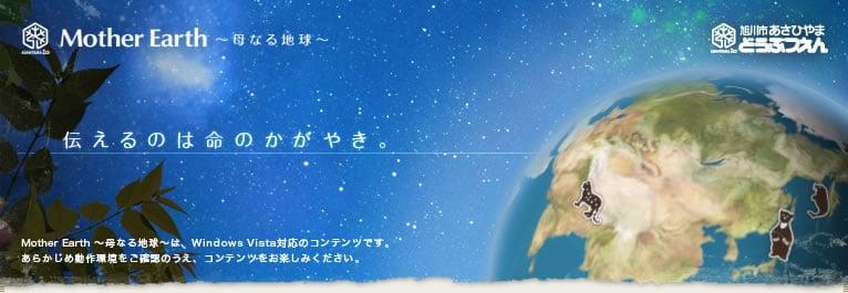 Mother Earth 〜母なる地球〜