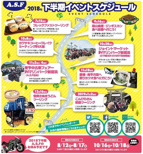 2018 下半期イベント.jpg
