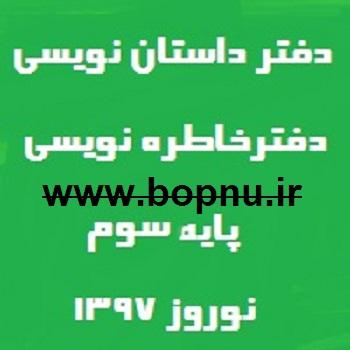 تکالیف نوروزی در فرمت داستان و خاطره نویسی