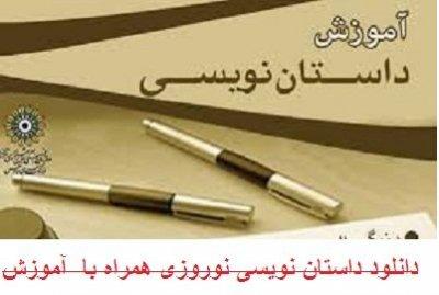 تکالیف نوروزی در فرمت داستان نویسی