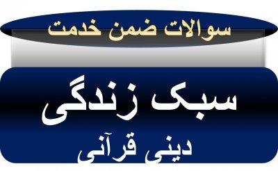 دانلود سوالات ضمن خدمت سبک زندگی دینی قرآنی