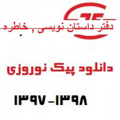 دانلود دفتر خاطره نویسی و داستان نویسی نوروزی 98