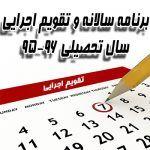 دانلود برنامه سالانه و تقویم اجرایی 98-99 براساس طرح تدبیر