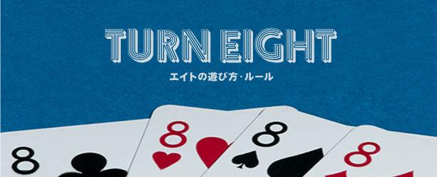 Turn Eight