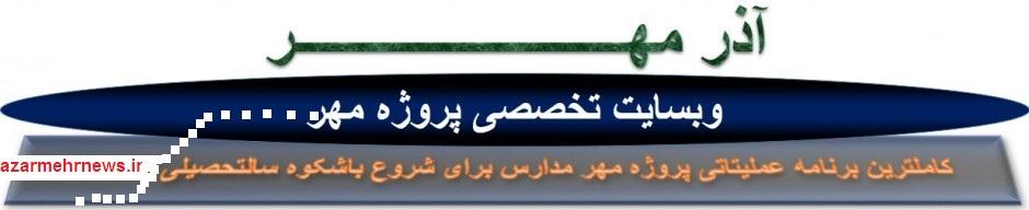 آذر مهر : سایت تخصصی پروژه مهر