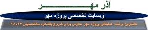 پروژه مهر 97-98 : وبسایت تخصصی آذر مهر