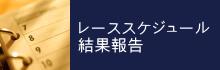 レーススケジュール/結果報告