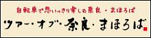 ツアー・オブ・奈良・まほろば