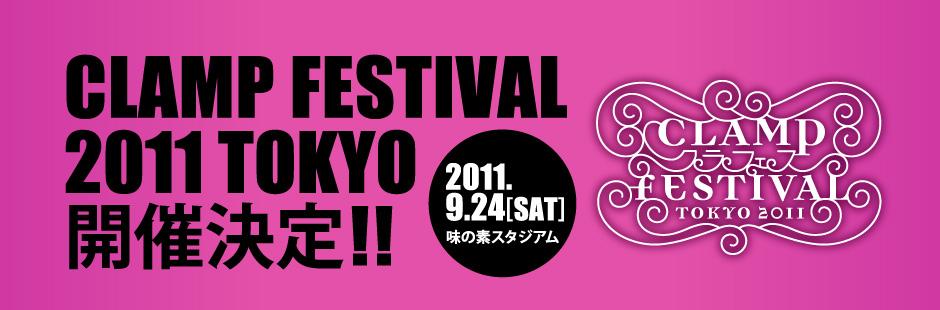 CLAMPフェス2011 9/24(土曜日)