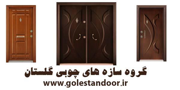 درب ضد سرقت بازرگانی گلستان