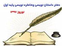 دفتر خاطره نویسی نوروز 98