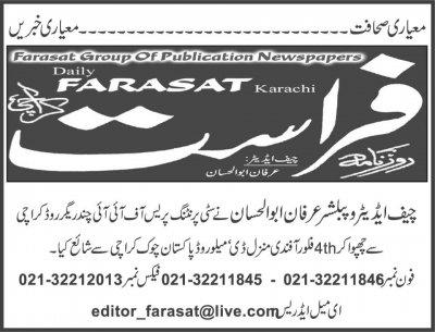 irfan-ansari-owner-daily-farasat-karachi.jpg