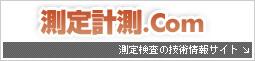 測定検査の技術情報サイト