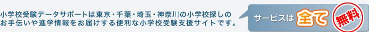 小学校受験データサポートは東京・千葉・埼玉・神奈川の小学校探しのお手伝いや進学情報をお届けする便利な小学校受験支援サイトです。