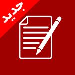اقدام پژوهی معلمان ابتدایی - متوسطه اول - متوسطه دوم در قالب فایل ورد