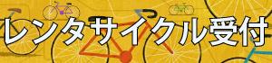 レンタサイクル受付.png