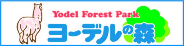 ヨーデルの森