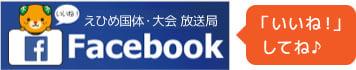 えひめ国体・大会 放送局 Facebook