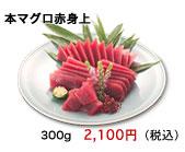 マグロ(まぐろ,鮪)赤身刺身
