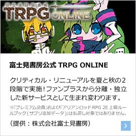 富士見書房公式TRPG ONLINE
