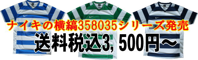 nike/ナイキサッカーユニフォーム