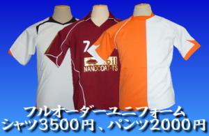 フルオーダーサッカーユニフォーム