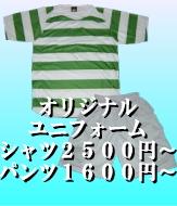 オリジナルサッカーユニフォーム