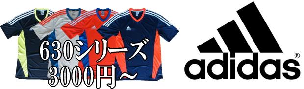 adidas/アディダスサッカーユニフォーム