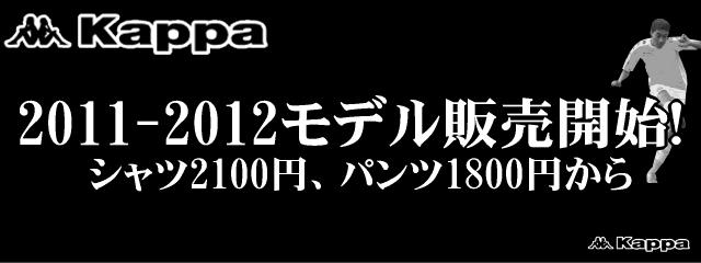 Kappaのサッカーユニフォームが激安2000円!