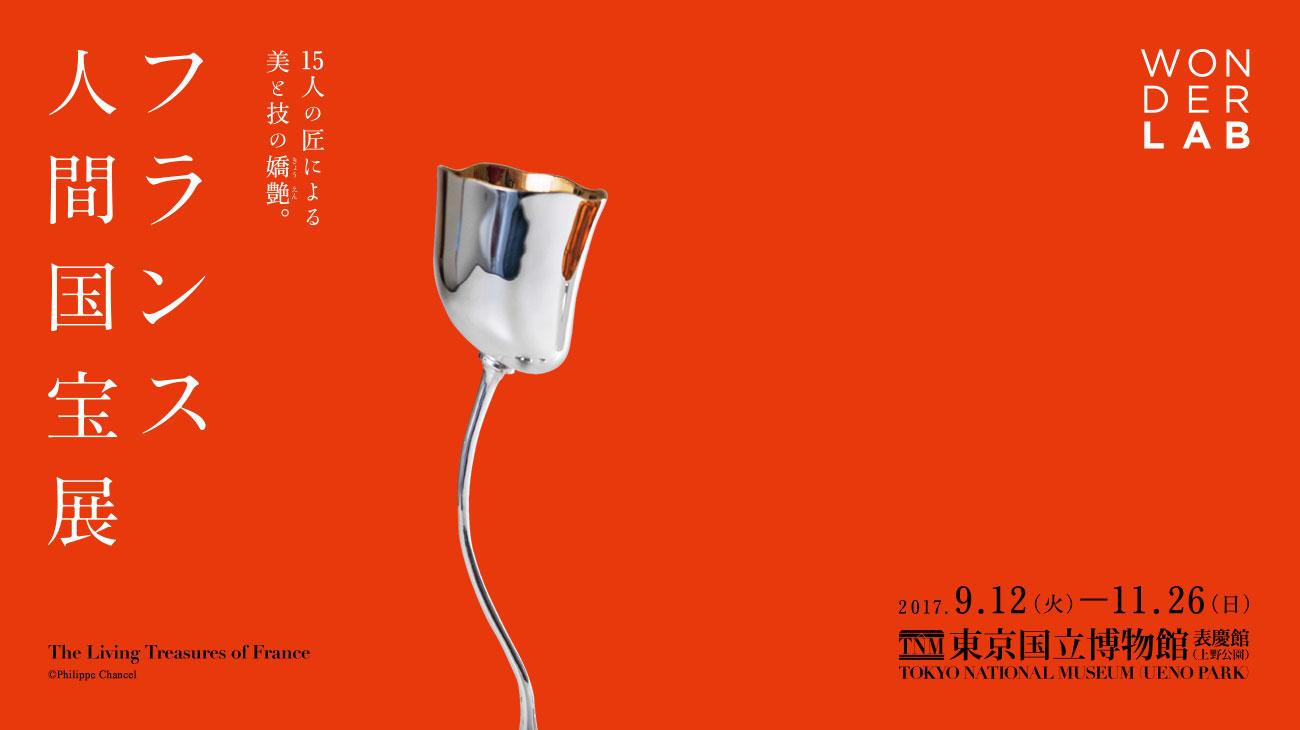 フランス人間国宝展/2017年9月12日(火)~11月26日(日)/東京国立博物館 表慶館
