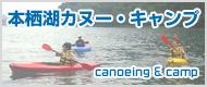 本栖湖カヌー・キャンプ