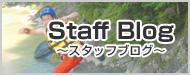 Staff Blog ~スタッフブログ~