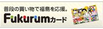Fukurumカード website