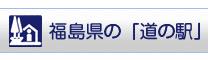 福島河川国道事務所|福島県の「道の駅」