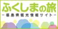 ふくしまの旅 ~ 福島県内の観光スポット、旬の地域情報が満載!福島の旅が丸わかり!! / うつくしま観光プロモーション推進機構