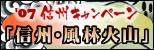 '07信州キャンペーン「信州・風林火山」