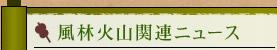 風林火山関連ニュース