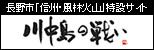 川中島の戦い 長野市「信州・風林火山」特設サイト