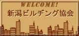 新潟ビルヂング協会