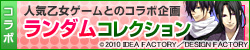 [コラボ]人気乙女ゲームとのコラボ「ランダムコレクション」