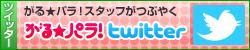 [ツイッター]がる★パラ!スタッフがつぶやく「がる★パラ!twitter」