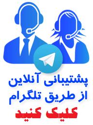پشتیبان آنلاین