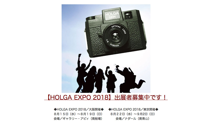 「HOLGA EXPO 2018」出展者募集