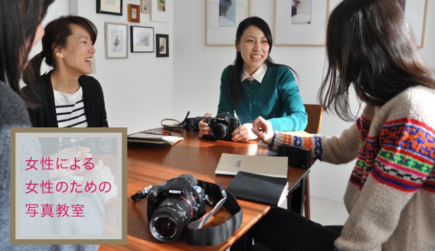 女性による女性のための写真教室 2018年4月期 受講生募集中