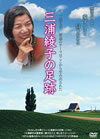DVD 三浦綾子の足跡