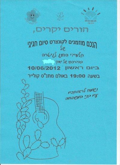 concert-poster-summer-2012-five.jpg