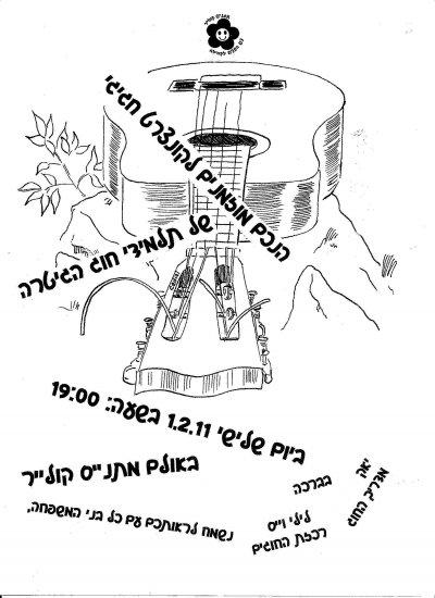matnas-collier-concert-poster.jpg