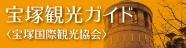 宝塚観光ガイド