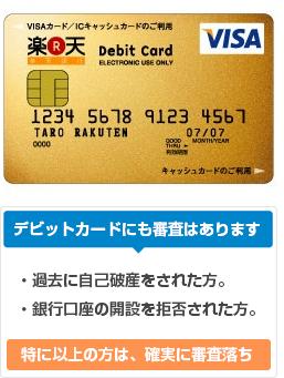デビットカードの審査