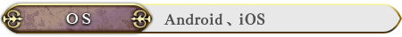OS Android、iOS